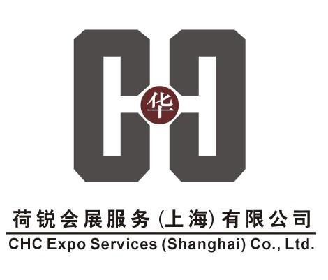 荷锐会展服务(上海)有限公司