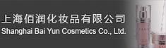 上海佰润化妆品有限公司