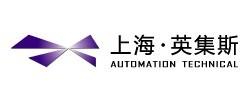 上海英集斯自动化技术有限公司