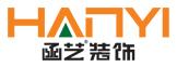 上海函艺室内装潢有限公司