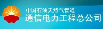 中国石油天然气管道通信电力工程总公司