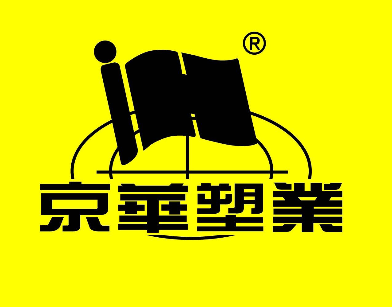 京华塑业有限公司最新招聘信息