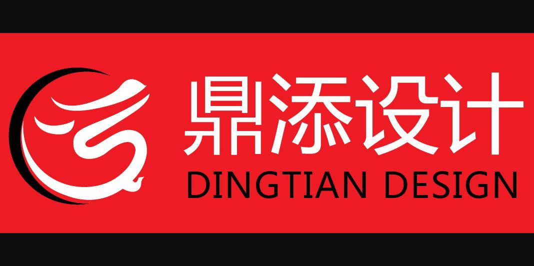 上海鼎添装饰设计有限公司