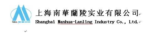 上海南華蘭陵實業有限公司最新招聘信息