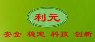 饶阳县利元饲料厂