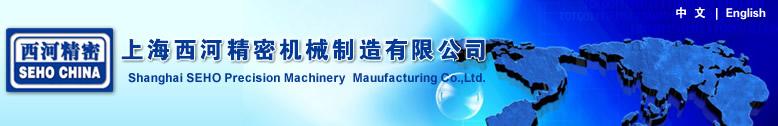 上海西河精密机械制造有限公司