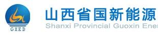 山西省国新能源发展集团有限公司