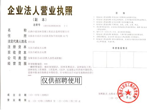 山西中涛园林景观工程设计监理有限公司