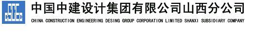 中国中建设计集团有限公司山西分公司