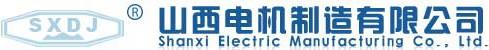 山西电机制造有限公司最新招聘信息
