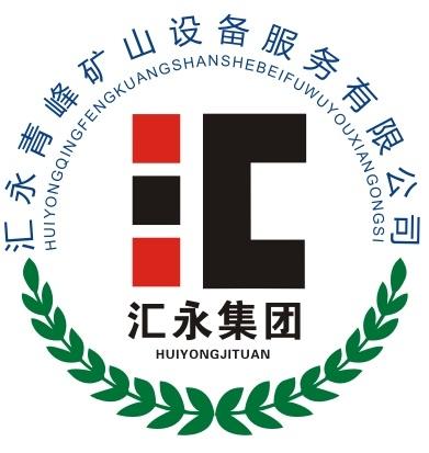 怀仁县汇永青峰矿山设备服务有限公司