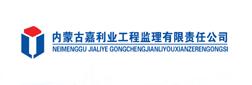 内蒙古嘉利业工程监理有限责任公司