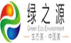 内蒙古绿之源园林绿化工程有限责任公司