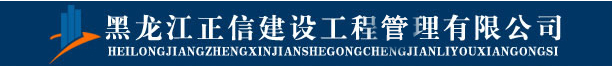 黑龙江正信建设工程管理有限公司