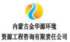 内蒙古金华源环境资源工程咨询有限责任公司