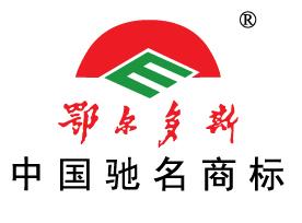 内蒙古鄂尔多斯酒业集团有限公司