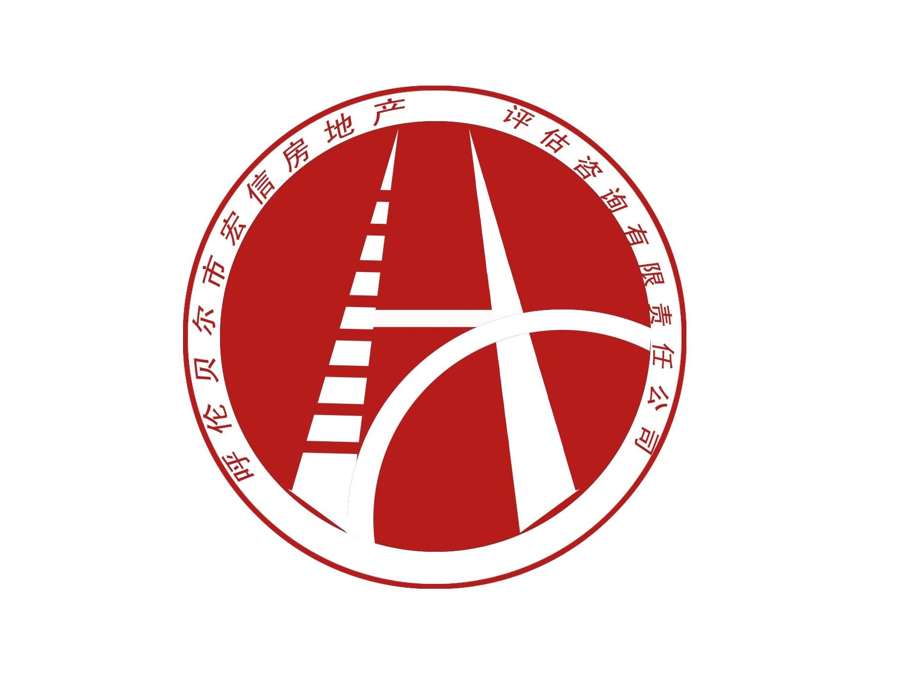 呼伦贝尔市宏信房地产评估咨询有限公司