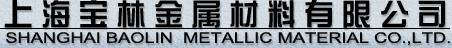 上海宝林金属材料有限公司