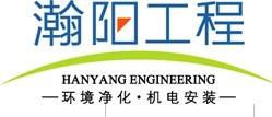 上海瀚阳环境净化工程有限公司