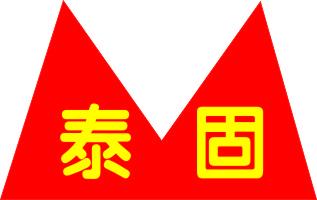上海泰固建筑工程有限公司