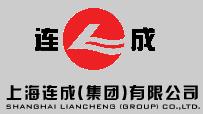 上海连成(集团)有限公司
