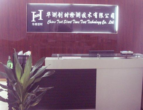 上海华测创时检测技术有限公司