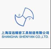 上海深远精密工具制造有限公司