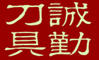 上海诚勤刀具有限公司