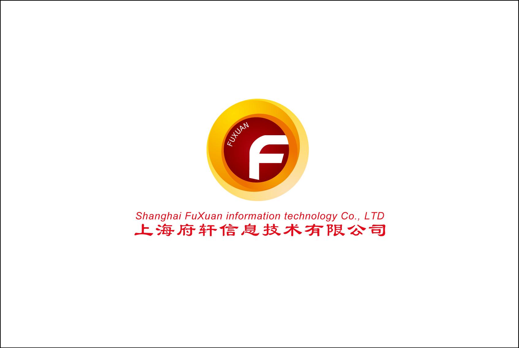 上海府轩信息技术有限公司