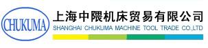 上海中隈机床贸易有限公司