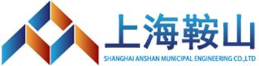 上海市楊浦區鞍山市政工程有限公司