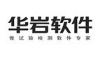 上海华岩软件有限公司