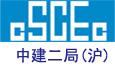 中国建筑第二工程局有限公司上海分公司
