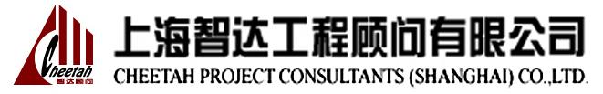上海智達工程顧問有限公司