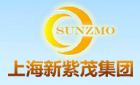 上海新紫茂企业发展(集团)有限公司