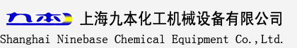 上海九本化工机械设备有限公司最新招聘信息