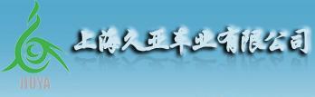 上海久亚车业有限公司