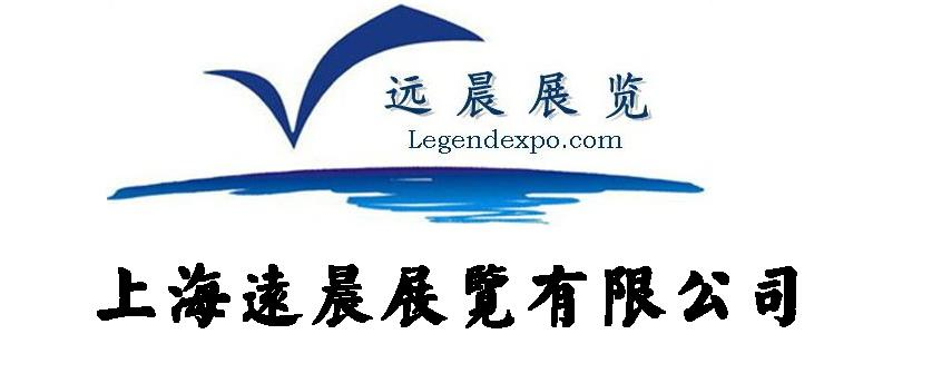 上海远晨展览有限公司
