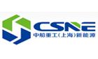 中船重工(上海)新能源有限公司