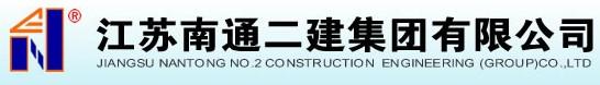 江蘇南通二建集團有限公司最新招聘信息