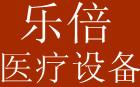 上海乐倍医疗设备有限公司