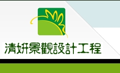 上海清妍景觀設計工程有限公司