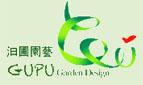 上海汩圃園藝有限公司