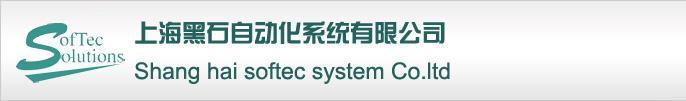 上海黑石自动化系统有限公司