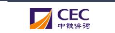 北京中铁诚业工程建设监理有限公司