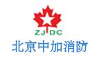 北京中加大成消防科技有限公司最新招聘信息