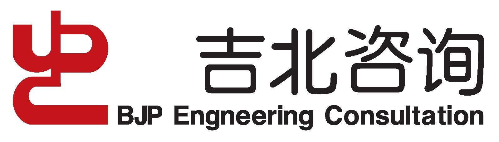 北京吉北電力工程咨詢有限公司