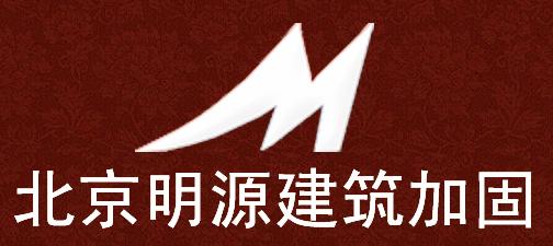 北京明源建筑工程加固有限公司最新招聘信息