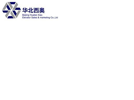 北京華北西奧電梯銷售有限公司