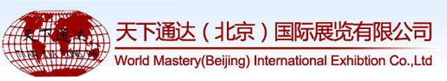 天下通达(北京)国际展览有限公司